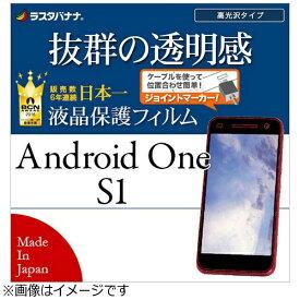 ラスタバナナ RastaBanana Android One S1用 高光沢フィルム P812AOS1