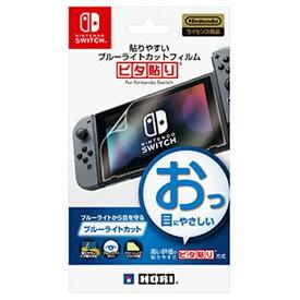 "HORI ホリ 貼りやすいブルーライトカットフィルム""ピタ貼り"" for Nintendo Switch【Switch】"