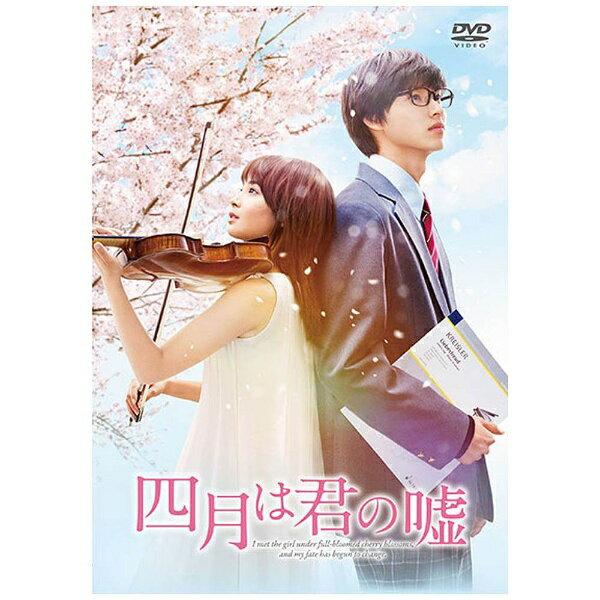 【送料無料】 東宝 四月は君の嘘 豪華版 【DVD】