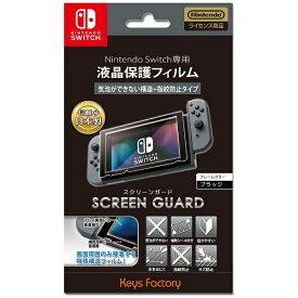 キーズファクトリー KeysFactory SCREEN GUARD for Nintendo Switch(気泡ができない構造+指紋防止タイプ)【Switch】