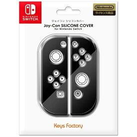 キーズファクトリー KeysFactory Joy-Con SILICONE COVER for Nintendo Switch ブラック【Switch】