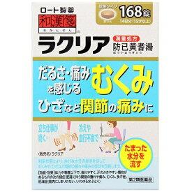 【第2類医薬品】 和漢箋 ラクリア(168錠)【wtmedi】ロート製薬 ROHTO