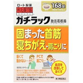 【第2類医薬品】 和漢箋ガチラック(168錠)【wtmedi】ロート製薬 ROHTO