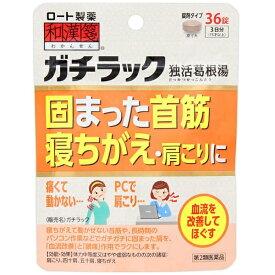 【第2類医薬品】 和漢箋 ガチラック(36錠)【wtmedi】ロート製薬 ROHTO