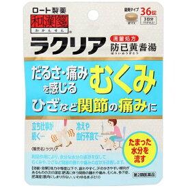 【第2類医薬品】 和漢箋 ラクリア(36錠)【wtmedi】ロート製薬 ROHTO