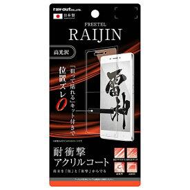 レイアウト rayout RAIJIN用 液晶保護フィルム 5H 耐衝撃 アクリルコート 高光沢 RT-FRAJFT/Q1