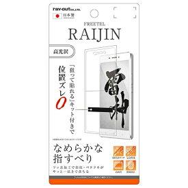 レイアウト rayout RAIJIN用 液晶保護フィルム 指紋防止 高光沢 RT-FRAJF/C1