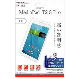 レイアウト rayout MediaPad T2 8 Pro用 液晶保護フィルム 指紋防止 光沢 RT-MPT28F/A1