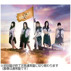 エイベックス・エンタテインメント Avex Entertainment SKE48/革命の丘 Type-A 【CD】