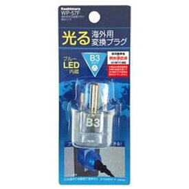 樫村 KASHIMURA 海外用光る変換プラグB3タイプ WP-57F