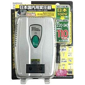 樫村 KASHIMURA 国内用変圧器100V/220-240V/110VA WT-92J