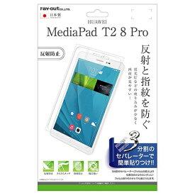 レイアウト rayout MediaPad T2 8 Pro用 液晶保護フィルム 指紋防止 反射防止 RT-MPT28F/B1