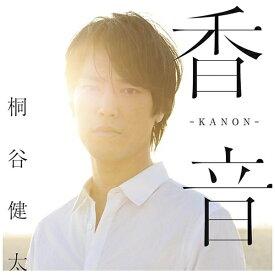 ユニバーサルミュージック 桐谷健太/香音-KANON-(Special Edition) 完全生産限定盤 【CD】