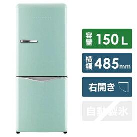 DAEWOO 大宇 DR-C15AM 冷蔵庫 アクアミント [2ドア /右開きタイプ /150L][一人暮らし 新生活 新品 小型 設置 冷蔵庫]