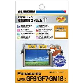 ハクバ HAKUBA 液晶保護フィルムMark II (パナソニック LUMIX GF9専用)DGF2PAGF9