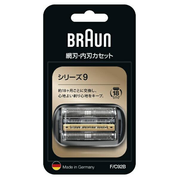 【送料無料】 ブラウン BRAUN ブラウンシェーバーシリーズ9用交換替刃 F/C92B[FC92B]