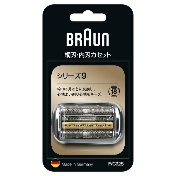ブラウン BRAUN ブラウンシェーバーシリーズ9用交換替刃 F/C92S[FC92S]