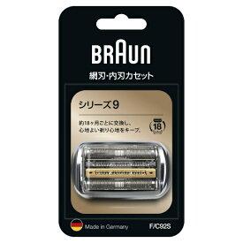 ブラウン BRAUN ブラウンシェーバーシリーズ9用交換替刃 F/C92S[電気シェーバー 替刃 交換 シリーズ9 FC92S]