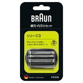 ブラウン BRAUN ブラウンシェーバーシリーズ3 300S用交換替刃 F/C21B[FC21B]