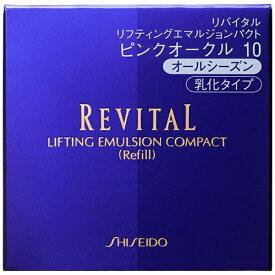 資生堂 shiseido REVITAL(リバイタル)リフティングエマルジョンパクト ピンクオークル10 (レフィル)(13g)
