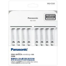 パナソニック Panasonic BQ-CC63 充電器 [充電器のみ /単3形〜単4形兼用][エボルタ エネループ 充電器 BQCC63]