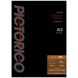 ピクトリコ PICTORICO ピクトリコプロ・デザインペーパープラス (A3ノビサイズ・30枚入り) PPD160-A3+/30[PPD160A3+30]【wtcomo】