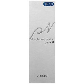 資生堂 shiseido PN(ピエヌ)デュアルブロークリエーター(ペンシル) BR733 (カートリッジ)[PNDブローCPCBR733]