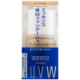 資生堂 shiseido UVホワイトホワイトスキンリキッド オークル20(25mL)[UVWホワイトスキンLQOC20]