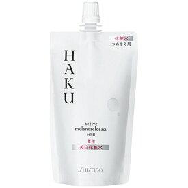 資生堂 shiseido HAKU(ハク)アクティブメラノリリーサー (つめかえ用)(100mL)【wtcool】