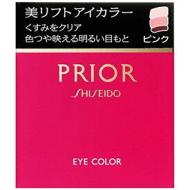 資生堂 shiseido PRIOR(プリオール)美リフトアイカラー ピンク(3g)