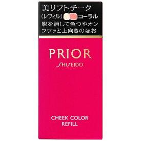 資生堂 shiseido PRIOR(プリオール) 美リフトチーク (レフィル) コーラル(3.5g)