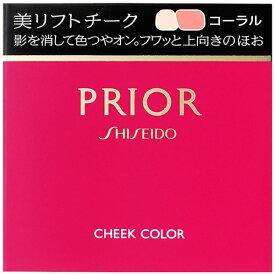 資生堂 shiseido PRIOR(プリオール)美リフトチーク コーラル(3.5g)
