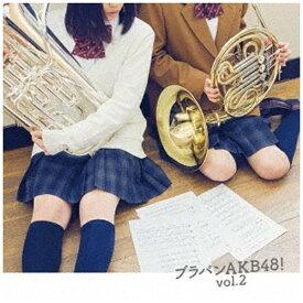 キングレコード KING RECORDS シエナ・ウインド・オーケストラ/ブラバンAKB48!Vol.2 【CD】