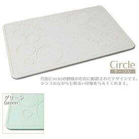 ラック 珪藻土バスマット 足乾くん CirCle(40×60×0.9cm/グリーン)