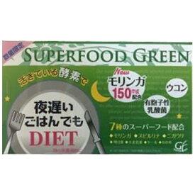 新谷酵素 夜遅いごはんでも DIET スーパーフードグリーン 30包【wtcool】