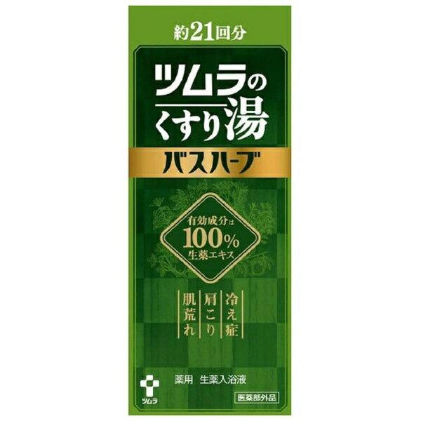 ツムラ tsumura ツムラのくすり湯 バスハーブ 210ml