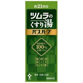 ツムラ tsumura ツムラのくすり湯 バスハーブ(210ml) [入浴剤]