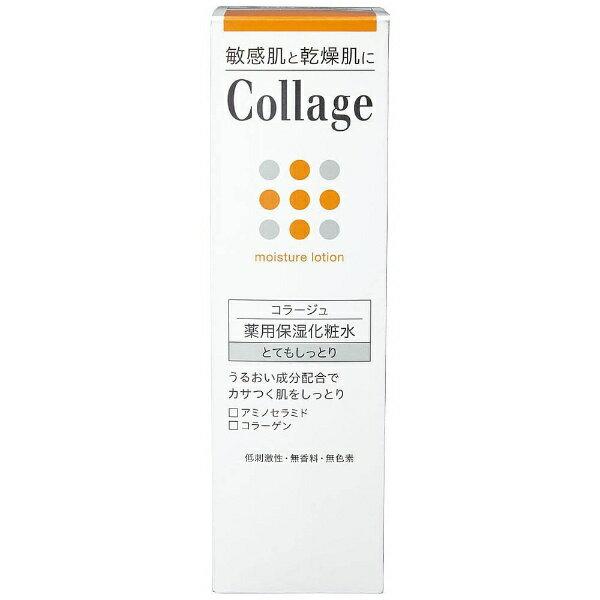 持田ヘルスケア Collage(コラージュ) 薬用 保湿化粧水 とてもしっとり(120ml)[化粧水]
