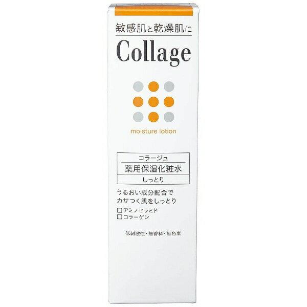 持田ヘルスケア Collage(コラージュ) 薬用 保湿化粧水 しっとり(120ml)[化粧水]