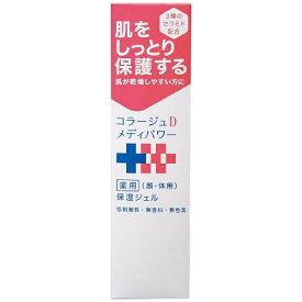 持田ヘルスケア コラージュ Dメディパワー薬用保湿ジェルa 150ml