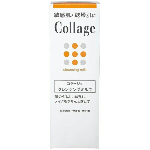 持田ヘルスケア コラージュ クレンジングミルク 100g
