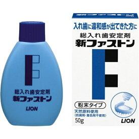 LION ライオン 新ファストン 入れ歯安定剤 新ファストン 125g【wtcool】