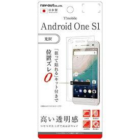 レイアウト rayout Android One S1用 液晶保護フィルム 指紋防止 光沢 RT-ANO2F/A1