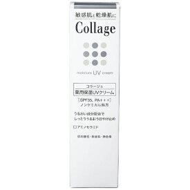 持田ヘルスケア Collage(コラージュ)薬用保湿UVクリーム(30g)[日焼け止め]
