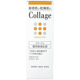 持田ヘルスケア コラージュ 薬用保湿乳液 80ml