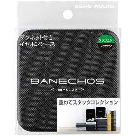 ゼロオーディオ ZERO AUDIO イヤホンケース BANECHOS(メッシュドブラック) ZA-BNS-MBK