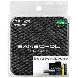 ゼロオーディオ ZERO AUDIO イヤホンケース BANECHOL(メッシュドブラック) ZA-BNL-MBK