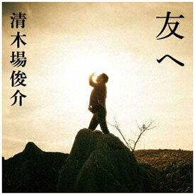 ビクターエンタテインメント Victor Entertainment 清木場俊介/友へ 完全生産限定盤B 【CD】