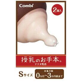 コンビ Combi テテオ授乳のお手本乳首S2個入【wtbaby】