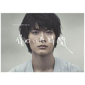 アミューズソフトエンタテインメント 僕のいた時間 DVD BOX 【DVD】